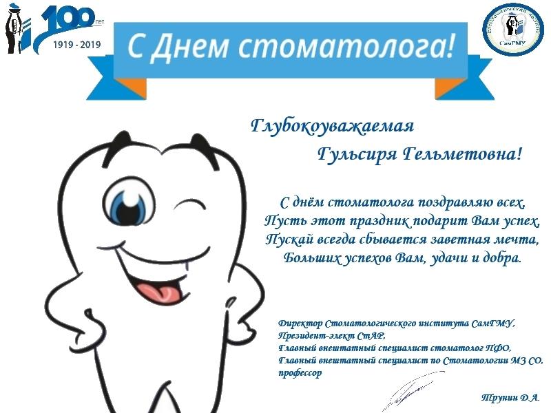 Поздравления с днем рождения стоматологу своими словами 73